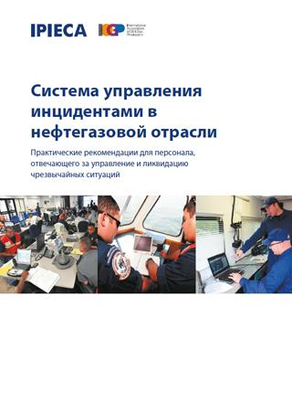 Incident Management System_RU_cover.jpg