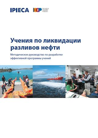 Oil spill exercises_RU_cover.jpg