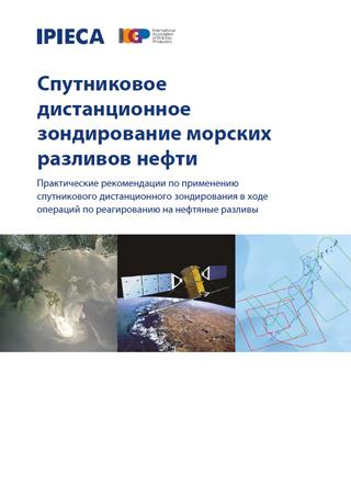 Satellite_remote_sensing_RU_cover.jpg