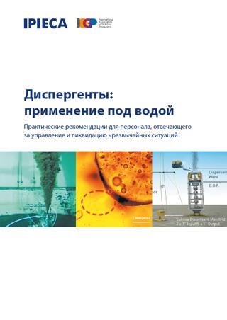 Dispersants-subsea application_RU_cover.jpg